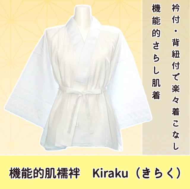 夏着物や浴衣におすすめ。和装ブラジャーホワイト(M・L・LL)着心地楽チン♬でも、胸元キレイに決まります。
