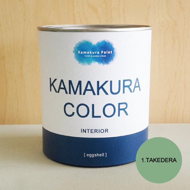鎌倉カラー1 KAMAKURA COLOR  0.95L/約5平米(2回塗り)