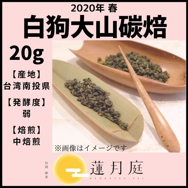 【2020年 春】白狗大山碳焙 20g