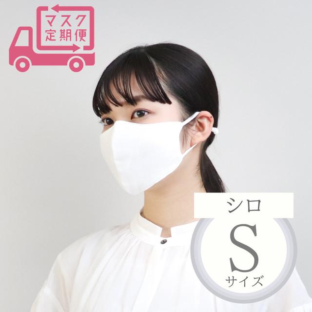 【定期便】着る保湿クリームWガーゼマスク2枚セット (10)シロ Sサイズ