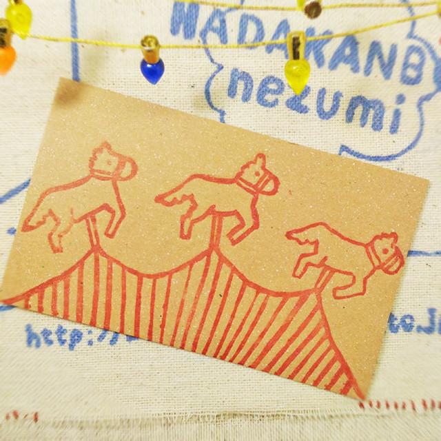 つなげてめぐるMerrygo merry go ~around [5枚入]