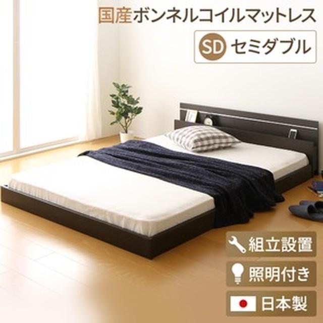 【組立設置費込】 日本製 フロアベッド 照明付き 連結ベッド セミダブル (SGマーク国産ボンネルコイルマットレス付き) 『NOIE』 ノイエ ダークブラウン 【代引不可】