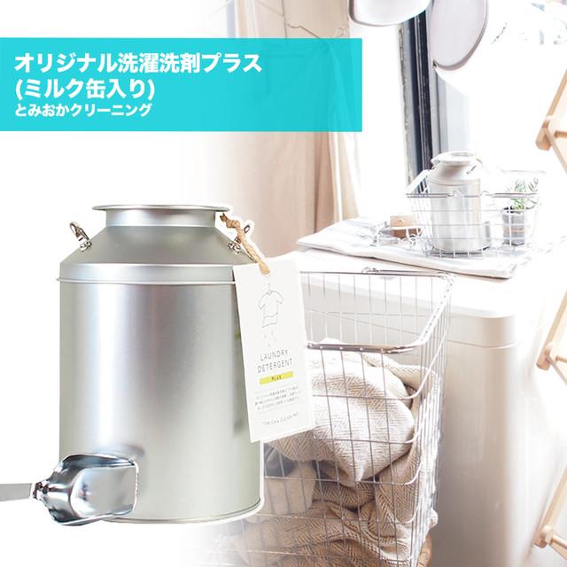 とみおかクリーニング オリジナル洗濯洗剤プラス(ミルク缶入り)  粉末洗剤日本製 キャンプ 用品 キャンピング アウトドアグッズ