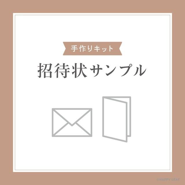 【手作りキット】招待状サンプル/最大3種選択