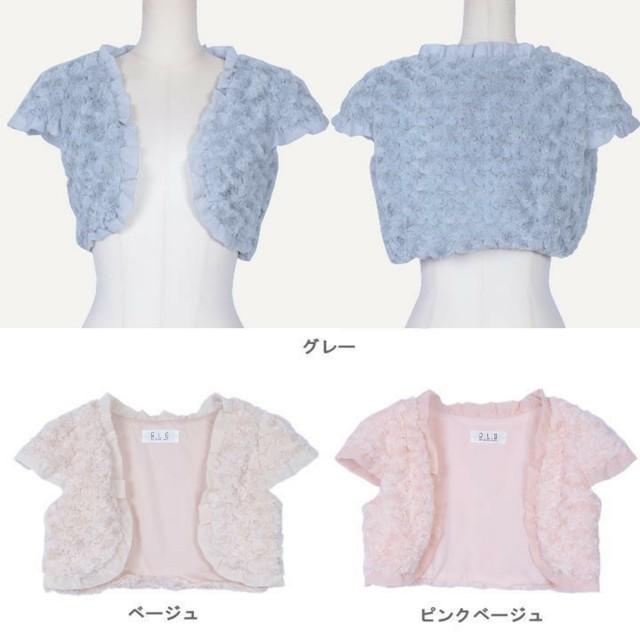 ファーボレロ/ピンクベージュorグレー/浜松ドレスショップ/by6sense in the closet