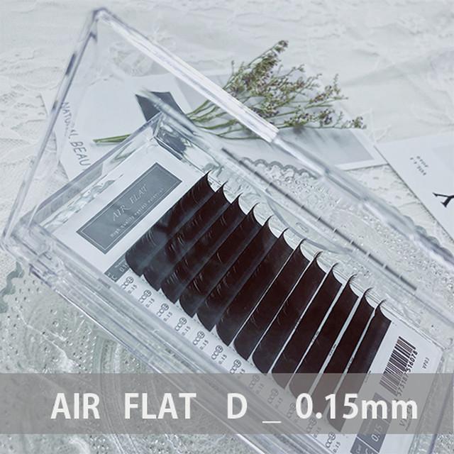 エアーフラット(マット) D_0.15mm