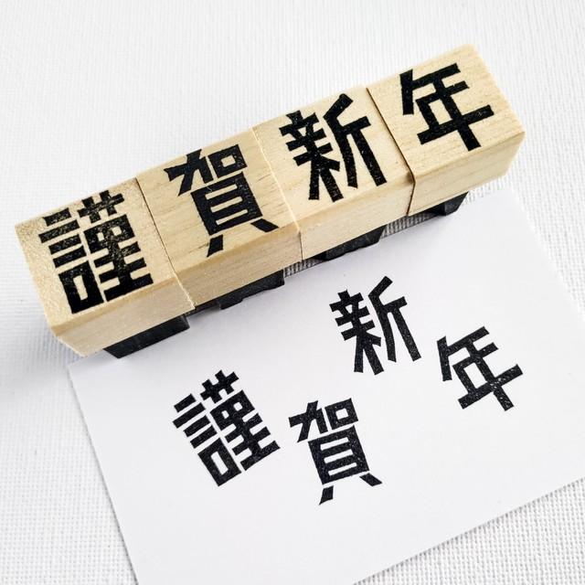 ゴシック文字「謹賀新年」バラ