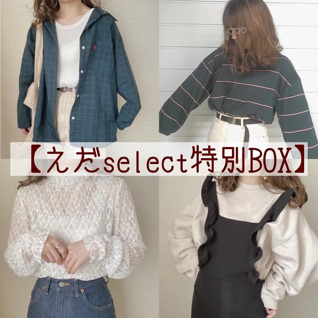 ※greenセット【えだselect特別BOX】※3月中旬から下旬お届け予定