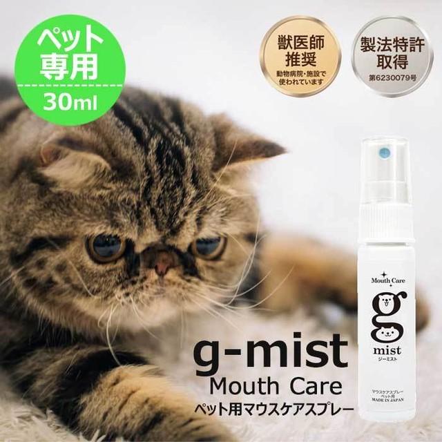 猫 犬 デンタルケア マウスケアスプレー 30ml g-mist(ジーミスト) 次亜塩素酸水