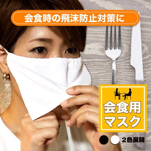 会食飛沫防止マスク