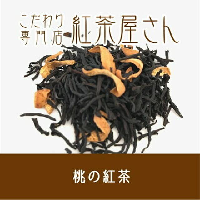 【¥2160以上でメール便送料無料】桃の紅茶 茶葉 50g×1袋