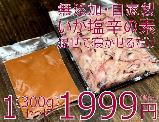 (0034)冷凍 自家製いか塩辛の素 300g 無添加・減塩