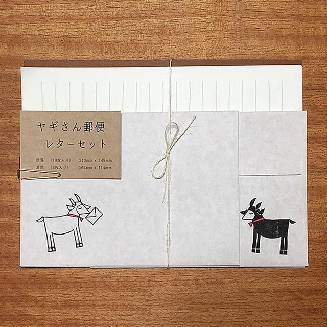 ヤギさん郵便 紙雑貨セット