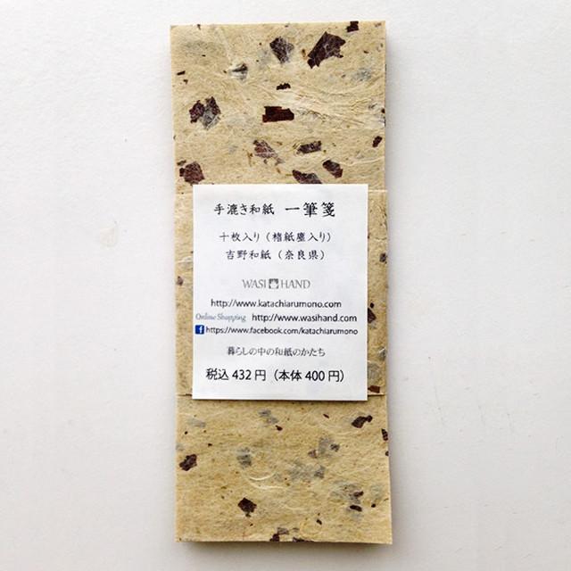 和紙の一筆箋(吉野和紙)杉皮紙<薄茶色>うすちゃいろ