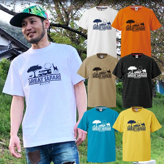 車や文字の変更が出来るTシャツ!× azuroy × サバンナTシャツ