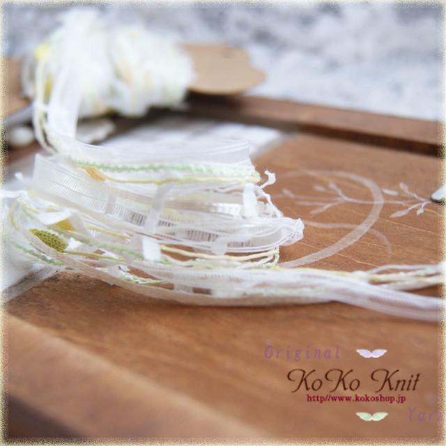 §koko§ 引き揃え糸カード ~元気の実~ オリジナル糸、リボン、ラッピング レース タッセル