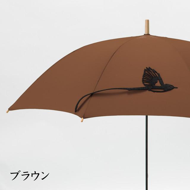 【ミクロチュン付き】tail サンコウチョウの傘 ブラウン