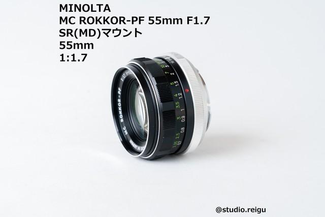 MINOLTA MC ROKKOR-PF F1.7 55mm 【2008F3】