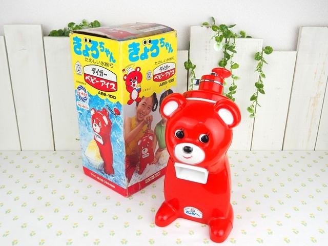 きょろちゃん かき氷機 希少な初期型 (赤) タイガー 昭和レトロ キャンプ ピクニック(8)