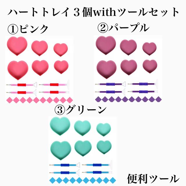 予約‼️可愛い【ハート❤️トレイ3個withツールセット(ピンク)】便利ツール