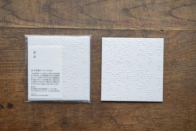 点字用紙でつくったもの 「 点 点 」 封筒 3枚入り 【 お札ハーフ封筒 】