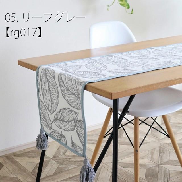 マルチデザイン テーブルランナー リーフグレー