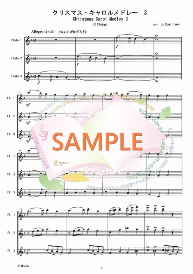 FT016 クリスマスキャロル・メドレー 3:フルート三重奏(3Flutes)