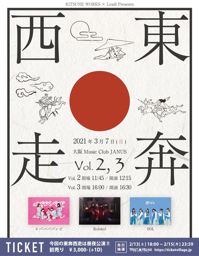【3/7 東奔西走vol.2&3 @Music Club JANUS(大阪) チェキ】 条件ノベルティ付き(メンバー指定可能)【BA094】