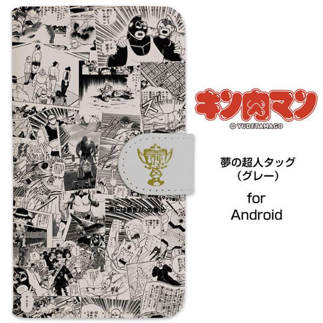 【Android対応】夢の超人タッグ(グレー)/キン肉マン