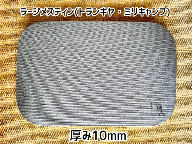 ニクイタ・ソロ ラージメスティン(トランギア・ミリキャンプ) 10mm