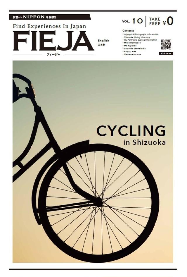 FIEJA Vol.11「Wellness&Health」健康 10部 静岡 の インバウンド 観光に。静岡 を世界に発信!