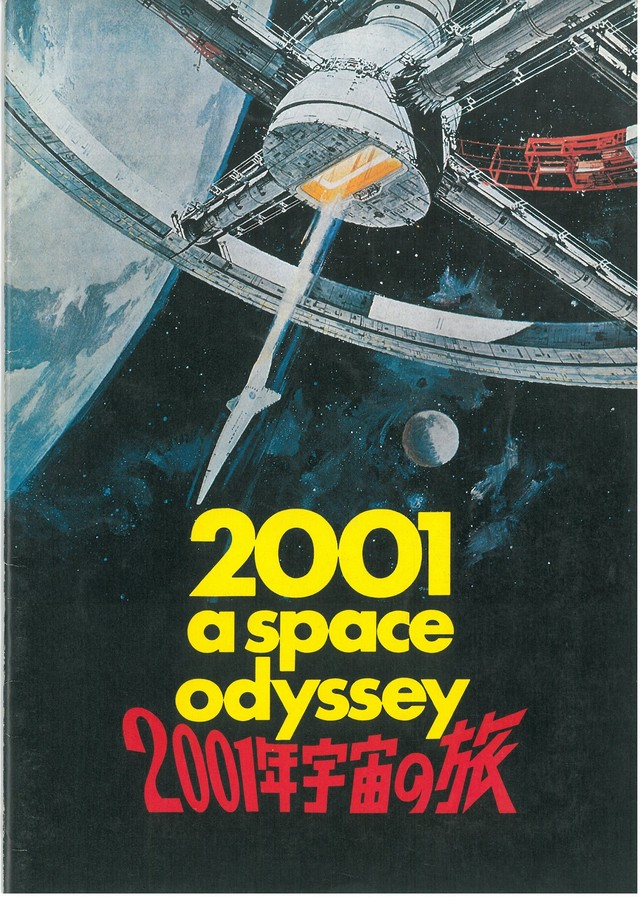 2001 A SPACE ODYSSEY / 2001年宇宙の旅 / 映画パンフレット