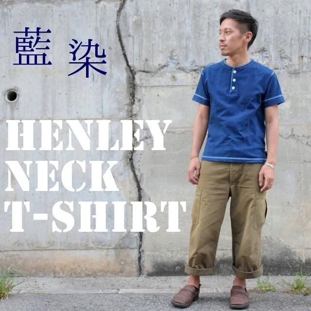 メンズ 藍染め 半袖 ヘンリーネック Tシャツ