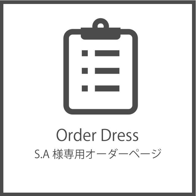 S.A様専用オーダーページ
