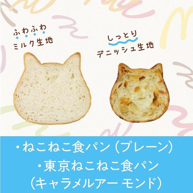 東京ねこねこ食パン(キャラメルアーモンド)&ねこねこ食パン(プレーン)【送料・税込】