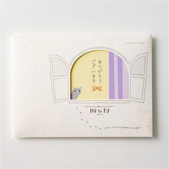 【カタログギフト】HOtoFU(ホトフ) ホットコース(ありがとうございます版)※15アイテム掲載
