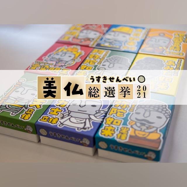【臼杵石仏美仏総選挙2021応援商品】うすきせんべい【9種類のパッケージ】