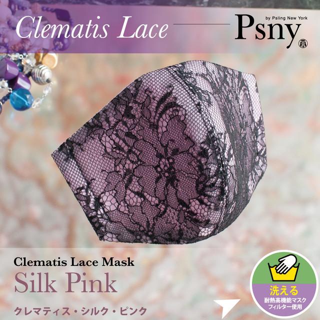 PSNY クレマティス レース ピンク シルク 花粉 黄砂 洗える不織布フィルター入り 立体 大人用 マスク 送料無料 L10