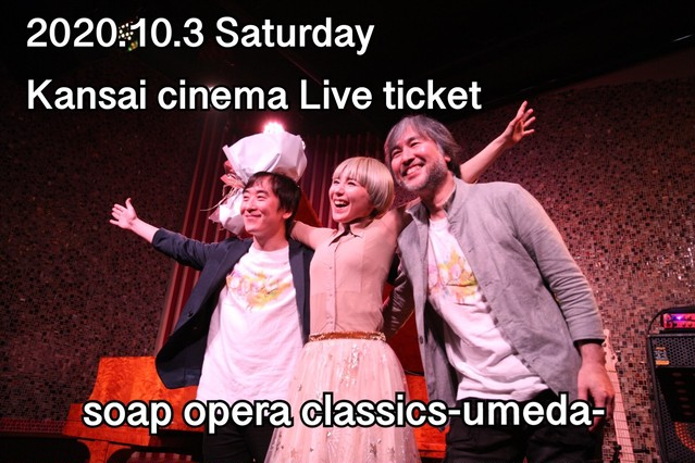 10月3日(土)  【5th album】cinemaリリースツアー「関西cinema」 @Soap opera classics 梅田