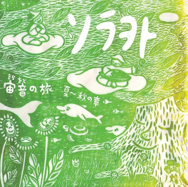 ソラヲト 宙音 SORAWOTO 2nd Album ( 宙音の旅 夏〜秋の章) CD 送料無料