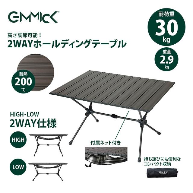 アウトドアメッシュ&アルミテーブル60cm HAC2905