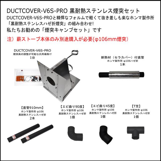 DUCTCOVER用 L600mm 断熱材付Φ100 直管 (煙突横引き)