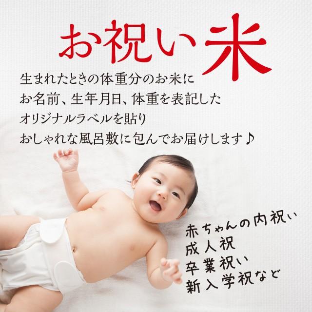 生まれた時の重さが分かる♡「お祝い米」抱っこしてね♪