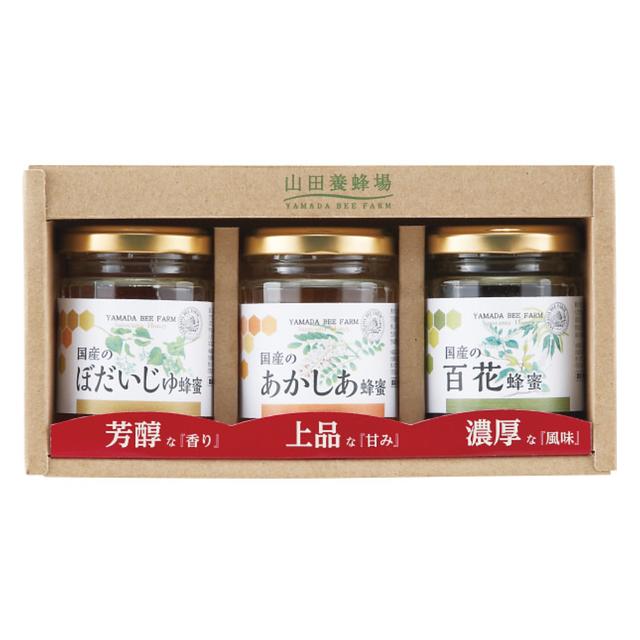 山田養蜂場 国産の完熟はちみつ『蜜比べ』(3種)セット