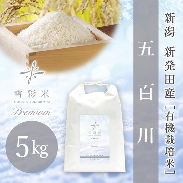 【雪彩米Premium】新発田産 有機栽培米 新米 令和2年産 五百川 5kg