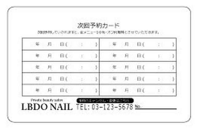 【PU_012】次回予約表 横 シンプル (裏面専用)