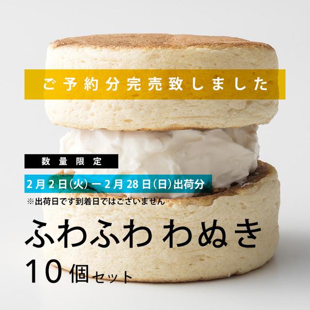 【2月2日-2月28日出荷分】ふわふわ わぬき ミルククリーム5個とあんクリーム5個セット