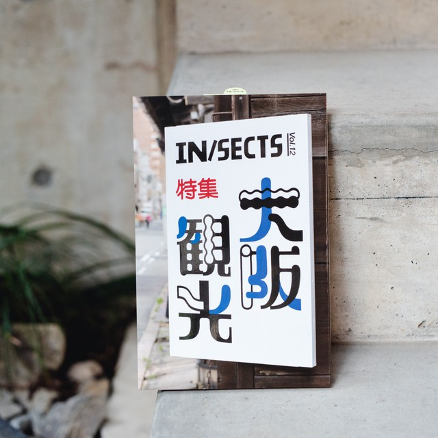 IN/SECTS Vol.12⼤阪観光