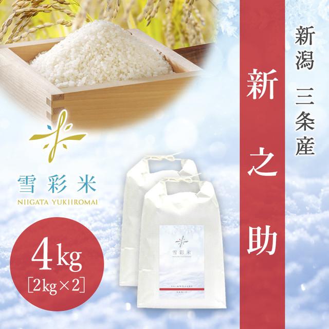 【雪彩米】三条産 新米 令和2年産 新之助 4kg