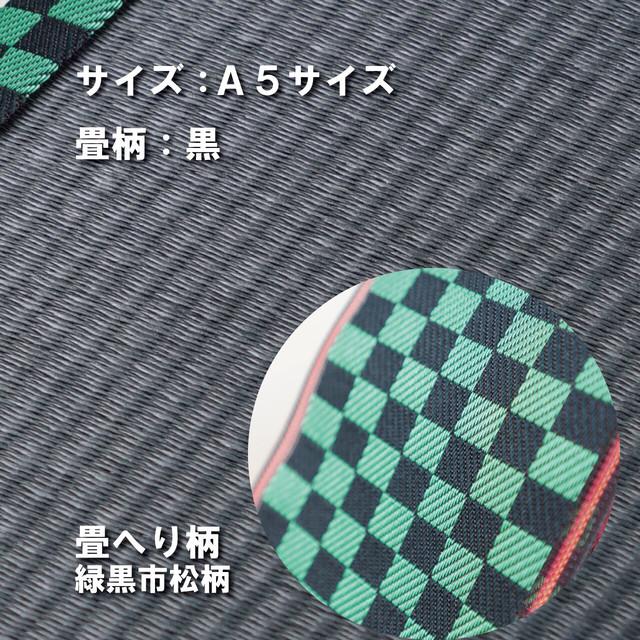 ミニ畳台 フィギア台や小物置きに♪ A5サイズ 畳:黒 縁の柄:緑黒市松柄 A5B006